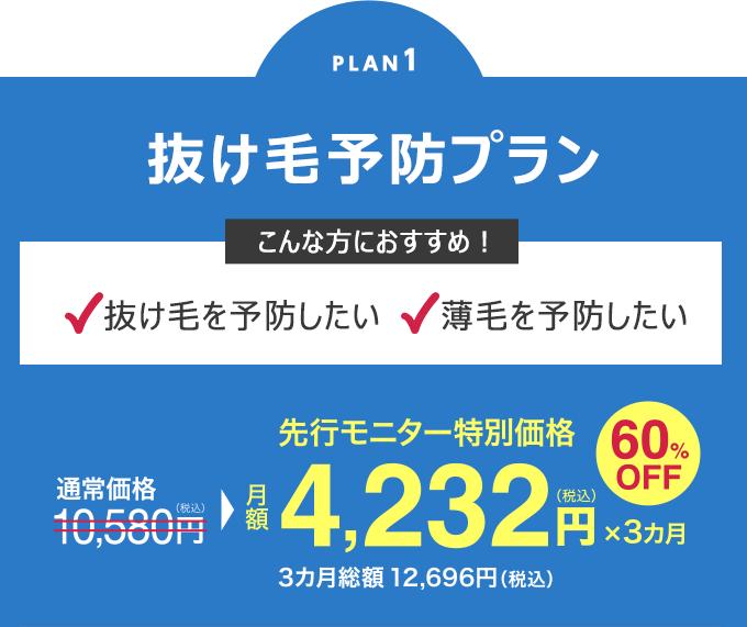 PLAN1 抜け毛予防プラン