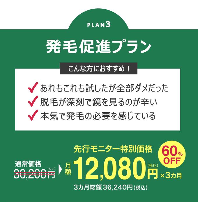 PLAN3 発毛促進プラン