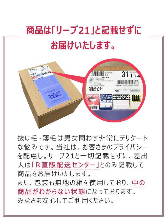 商品は「リーブ21」と記載せずにお届けいたします。
